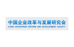 中国企业改革与发展研究会
